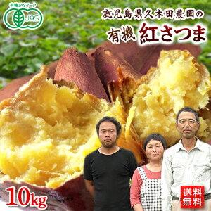 有機さつまいも 紅さつま10kg 鹿児島県産オーガニック【送料無料】