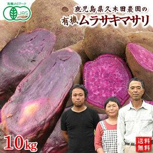 有機さつまいも 紫いも ムラサキマサリ芋10kg 鹿児島県産オーガニック【送料無料】