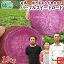 有機さつまいも 紫いも パープルスイートロード10kg 鹿児島県産オーガニック【送料無料】