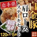 白金豚プラチナポーク カタロースステーキ120g×5袋化粧箱入【クール冷凍便発送・送料無料】