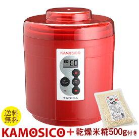カモシコで始める手作り甘酒セット 赤  乾燥米糀500g付き  送料無料 レッド タニカ電器