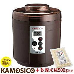 カモシコで始める手作り甘酒セット茶乾燥米糀500g付き送料無料ブラウンタニカ電器