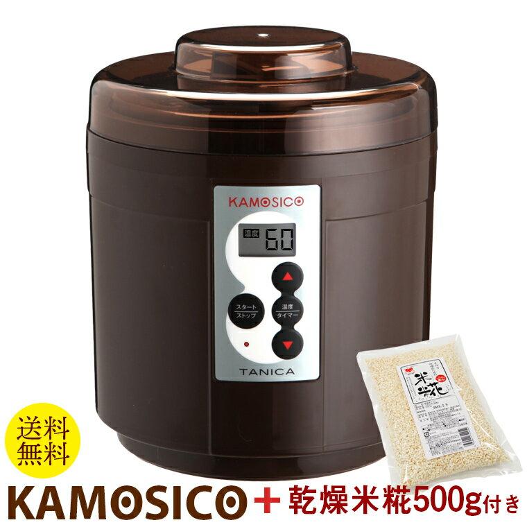 カモシコで始める手作り甘酒セット 茶  乾燥米糀500g&海水塩青い海120g付き  送料無料 ブラウン タニカ電器