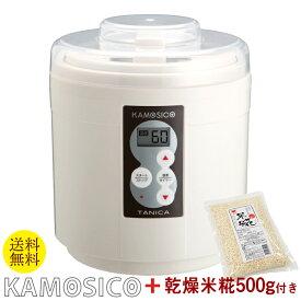 カモシコで始める手作り甘酒セット 白  乾燥米糀500g付き  送料無料 アイボリー タニカ電器