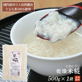 乾燥米糀500g×1袋(こめこうじ)国内産うるちまい100%使用・農薬化学肥料不使用【送料無料】