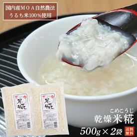 乾燥米糀500g×2袋(こめこうじ)国内産うるちまい100%使用・農薬化学肥料不使用【送料無料】