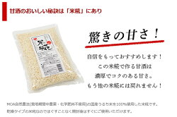カモシコで始める手作り甘酒セット白乾燥米糀500g付き送料無料アイボリータニカ電器