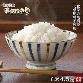 ◆ポイント5倍◆令和元年産 農薬・化学肥料不使用ゆきひかり白米4.5kg【送料無料・数量限定品】