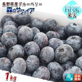 化学肥料不使用の冷凍ブルーベリー果実「森のサファイア」お徳用1kg入【冷凍品】【送料無料】