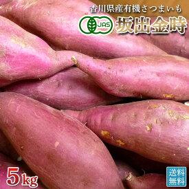 有機さつまいも(坂出金時)秀品5kg・有機栽培(オーガニック)自然農法・新物・香川県産・送料無料