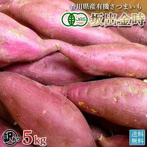有機さつまいも5kg(坂出金時)・【さつまいも 訳あり・規格外・B品】2019年産 有機栽培(オーガニック)自然農法・