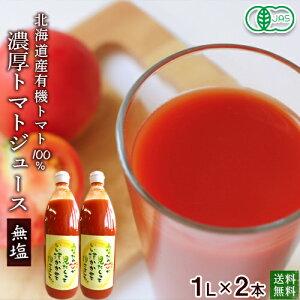 有機トマトジュース1リットル×2本瓶入・北海道産【送料無料】
