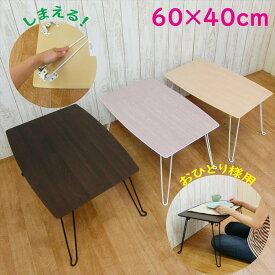 座卓 コンパクト 折れ脚 幅 60 奥行 40 高さ 32 木製 折脚 デスク 折りたたみ テーブル 軽量 小さい 軽量 折れ脚 折れ足 ちゃぶ台 メイク 折り畳 机 しまえる 折畳み つくえ 子供用 ロータイプ