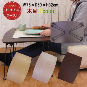 テーブル 折りたたみ ローテーブル 折脚 テーブル 折り畳み 軽量 コンパクト 軽い 小さい 木製 折れあし センターテーブル 折れ足 折あし テーブル 折れ脚 ちゃぶ台 折足 座卓 折り畳 折畳み