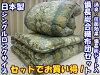日本の健康寝具備長炭掛ふとん&敷ふとん2点セット【Marronマロン】シングルロング【安心!安全!日本製!!】【掛・敷セットでお買い得!】