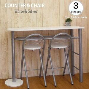 カウンター テーブル チェアー 3点セット カウンターテーブル バーカウンター テーブル チェア 2 脚 収納 棚 付き スリム ダイニングテーブル ハイテーブル テーブルセット ホワイト 木製 白