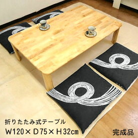 テーブル 折りたたみ 幅 120 奥行 75 高さ 32 木製 折れ脚ローテーブル 折れあし テーブル 折たたみ テーブル 折脚 テーブル 折あし つくえ 折れ足 机 折足 ちゃぶ台 おれあし 座卓 おりたたみ センターテーブル 折り畳み 折畳み 折り畳 折畳 テーブル ローテーブル 天然木
