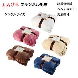 毛布 モエル S IL81020 シングルサイズ 140x200 cm ( 2枚合わせ とろける フランネル マイヤー ブランケット 毛布 静電気 抑制 ヘムレス チクチクしない 暖かい シンプル 肌触りがいい 毛布 ふわふわ あったかい ボリューム 洗濯機可 洗える