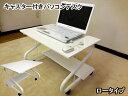 サイド テーブル ロータイプ 送料無料 パソコンデスク キャスター付き ノートパソコンデスク キャスター付 パソコンラ…