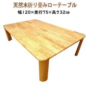 木製 テーブル 折りたたみ 幅 120 奥行 75 高さ 32 テーブル 折り畳み 折れ脚 ローテーブル 折れあし テーブル 折たたみ テーブル 折脚 テーブル 折あし つくえ 折れ足 机 折足 ちゃぶ台 おれあし 座卓 おりたたみ 折り畳み 折畳み 折り畳 折畳 テーブル 丈夫 頑丈 天然木 机