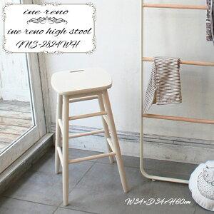 アイネリノ ハイスツール 天然木 INS-2824 ine reno chair チェア 補助いす 幅30×30cm 高さ60cm 踏み台 脚立 ディスプレイ台 ナチュラルハウス ヒョウトク