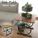 サイドテーブル おしゃれ アンティーク 木製 アイアン 脚 車輪 北欧 幅 47 高さ 47.5 cm ブルックリン グリーンスタンド カフェ 風 ベッド サイド テーブル