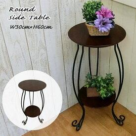 サイドテーブル 丸 猫脚 北欧 木製ラウンド テーブル 円形 直径 30 cm コンパクト ソファ ベッド ナイト テーブル 花台