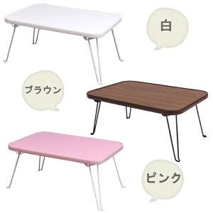 折れ脚タイプで収納便利な長方形テーブル!ホワイト色がお部屋を明るく演出!
