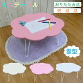【海外の子供部屋が憧れ!】キッズルームに置ける折りたたみ雲形テーブルのおすすめは?