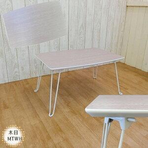 テーブル折れ脚ローテーブル幅75奥行50高さ32折脚テーブル折り畳みテーブル折りたたみテーブル軽量コンパクトテーブル軽い小さいテーブル木製折れあしセンターテーブル折れ足テーブル折あしちゃぶ台折足座卓折り畳机折畳みつくえ折畳机
