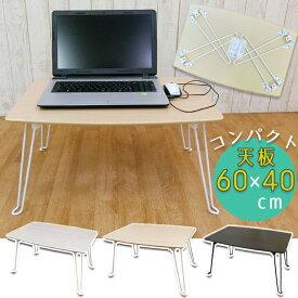 折りたたみテーブル 幅 60 奥行 40 高さ 32 cm ロー テーブル 折脚 テーブル 折り畳み コンパクト 省スペース 木製 センター パソコン デスク 折れ脚 キッズ 折足 座卓 折り畳 机 折畳み つくえ 折畳 子供部屋 デスク 勉強 机