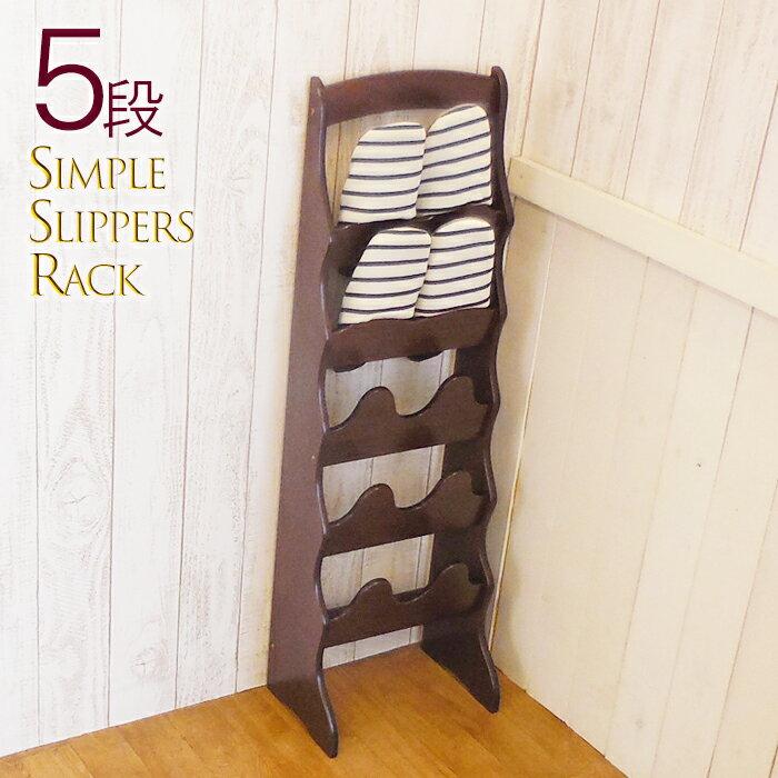 スリッパラック 5段 木製 スリム (約 幅28.5 奥行19 高さ90cm 約2.3kg MDF PVCシート貼 木目 木 省スペース コンパクト シンプル 軽量 スリッパ立て 組立式 )