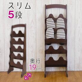 スリッパラック 5段 木製 スリム (約 幅28.5 奥行19 高さ90cm 約2.3kg MDF PVCシート貼 木目 木 省スペース コンパクト ダークブラウン 軽量 スリッパ立て 組立式 )