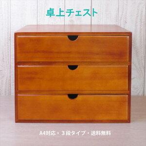 木製 ウッド 卓上 書類ケース ミニチェスト 3段 ( 幅 34 cm 奥行 25 cm 高さ 25 cm ) A4 書類 レターケース 引き出し 小物入れ 小物ケース 小物収納 収納ボックス 完成品 木製 書類整理 NH- 483