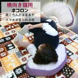 枕 横向き寝 読書枕 スマホ枕 ゲーム枕 日本製 カバー付き 60 × 30 cm マクラ クッション 横向き 肩こり 首こり 横 洗えるカバー 膝置き 足置き 足枕
