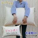 ジャンボ リラックス ピロー 90 × 60 cm 日本製 カバー付き 綿100% 中綿 インヴィスタ社 デュラライフ綿 洗濯機可 丸…