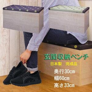 玄関ベンチ チェスト 送料無料 完成品 日本製 ( 幅60 奥行30 高さ33cm )畳 風 ベンチ収納 座れる 収納 スリム おもちゃ箱 リビング収納 玄関ベンチ 踏み台 畳ユニット 組立不要 国産 おしゃれ 北