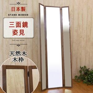 3面鏡スタンドミラー三面鏡姿見鏡日本製