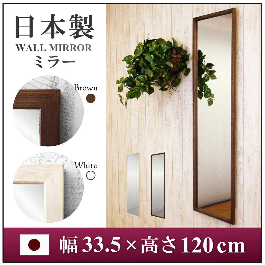 日本製 ミラー 鏡 アンティーク ウォールミラー 木製 フレーム ( 幅 33.5 奥行 2 高さ 120 cm ) 飛散防止 細枠 軽量 薄型 木枠 ウッドフレーム 姿見 全身 全身ミラー
