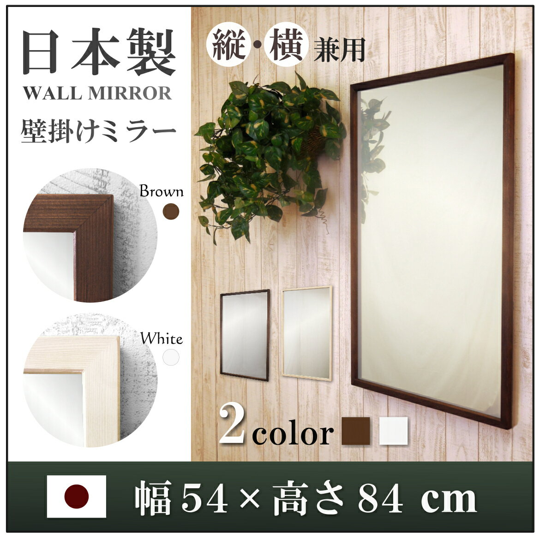 日本製 ミラー 鏡 アンティーク ウォールミラー 木製 フレーム ( 幅 54 奥行 2 高さ 84 cm ) 飛散防止 細枠 軽量 薄型 木枠 ウッドフレーム 姿見 全身 全身ミラー