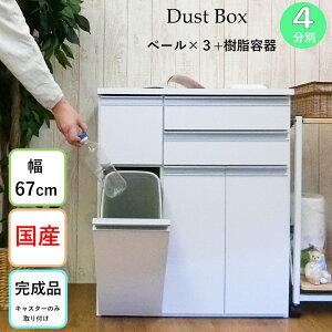 ダストボックス カウンター 4分別 キャスター付き 完成品 ゴミ箱3個 引き出し 作業台 ゴミ箱収納 キッチン収納 分別ペール シンプル モダン 北欧 おしゃれ キッチンカウンター