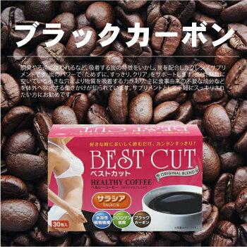 ベストカットヘルシーコーヒー7g×30包 水溶性食物繊維サラシアクロロゲン酸ブラックカーボン血糖値抑制中性脂肪上昇抑制便秘整腸作用【正規品】