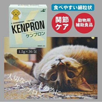 【送料無料】ケンプロン36包動物用健康補助食品 犬猫関節サプリメントグルコサミン関節疾患骨歩くのが痛い