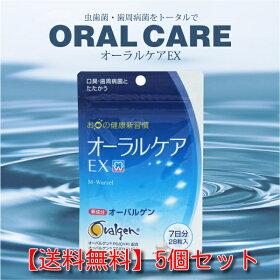 オーラルケアEX28粒|口臭歯周病口腔ケアキシリトール【正規品】