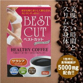 ベストカットヘルシーコーヒー7g×30包|水溶性食物繊維サラシアクロロゲン酸ブラックカーボン血糖値抑制中性脂肪上昇抑制便秘整腸作用【正規品】