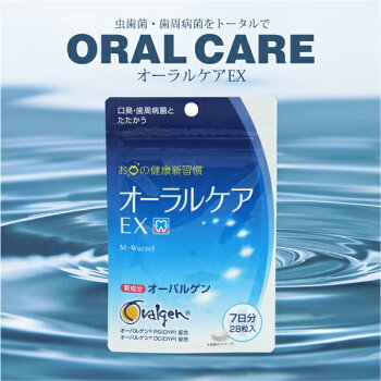オーラルケアEX28粒 口臭歯周病口腔ケアキシリトール【正規品】