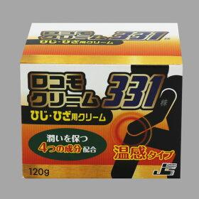 【送料無料】ロコモクリーム331[120g]ひじひざ用クリーム関節痛冷え痛み軽減炎症改善サミー酵母331株グルコサミンコンドロイチン