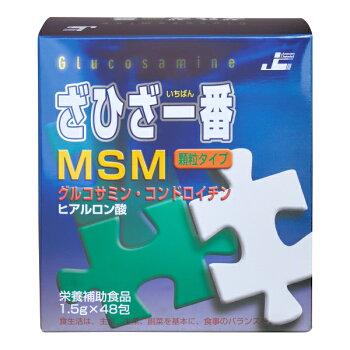 ざひざ一番MSM粒48包|グルコサミンコンドロイチンヒアルロン酸関節痛ひざサプリメント顆粒健康美容歩く