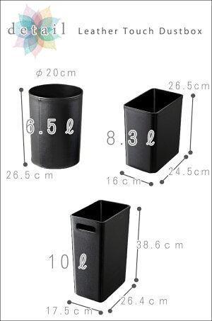 レザータッチダストボックス角大タイプ(シック、1人暮らし用、ビジネス、事務所用、10L、くず入れ)