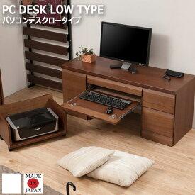 DELUX デラックス パソコンデスク ロータイプ